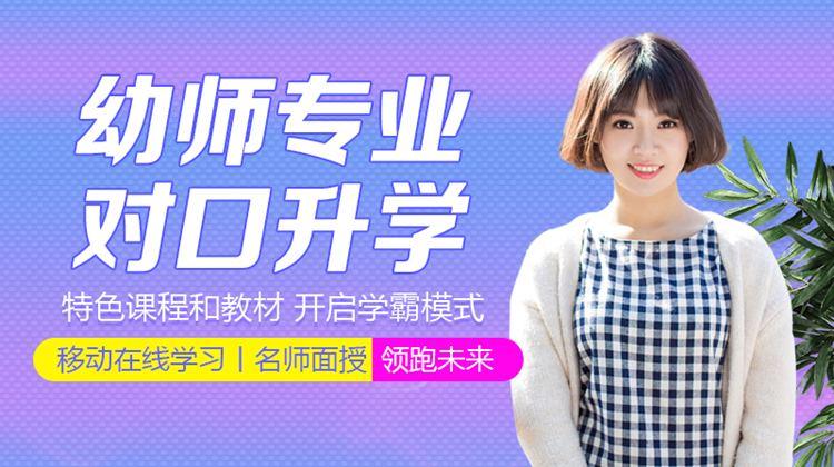 郑州市高专幼师对口升学辅导培训班,线上线下题库+详解